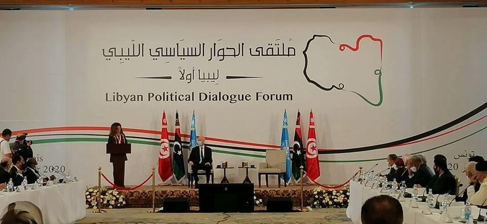 ملتقى الحوار السياسي الليبي في تونس
