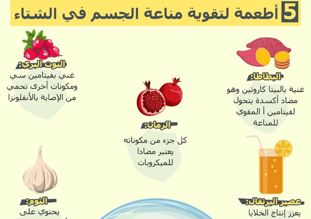 5 أطعمة لتقوية مناعة الجسم في الشتاء