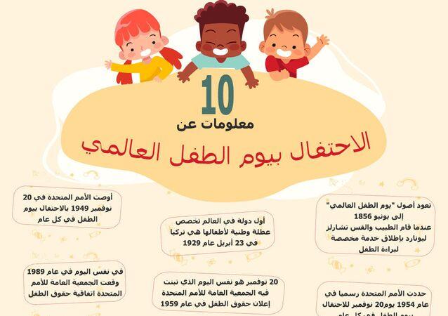 إنفوجرافيك..10 معلومات عن الاحتفال بيوم الطفل العالمي