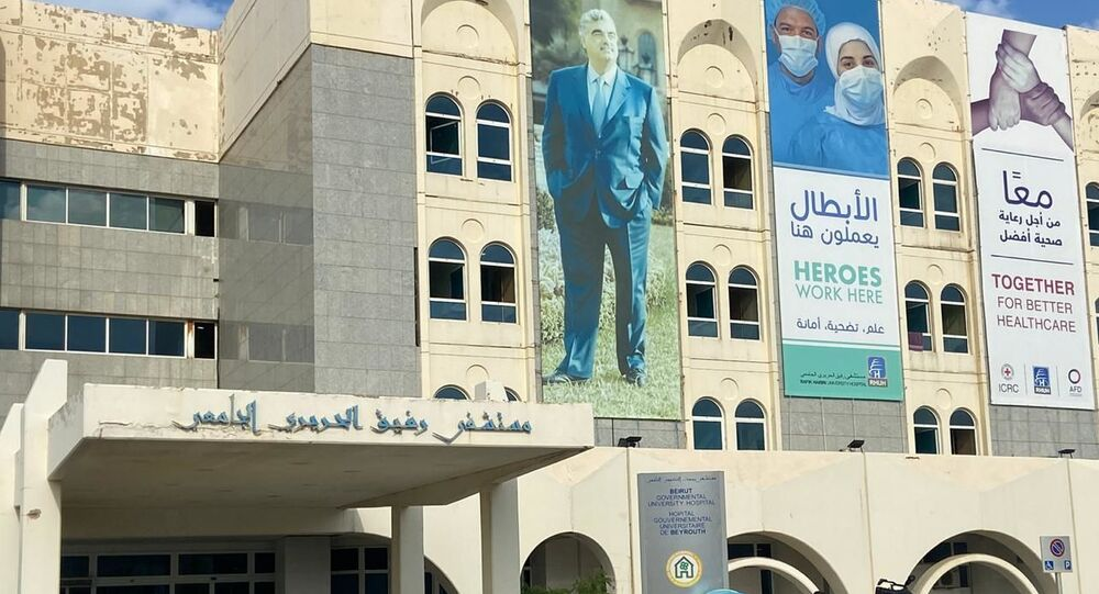 مستشفى رفيق الحريري الجامعي في لبنان