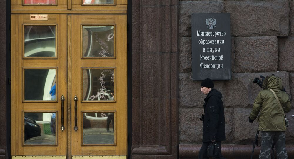 وزارة التعليم العالي الروسية
