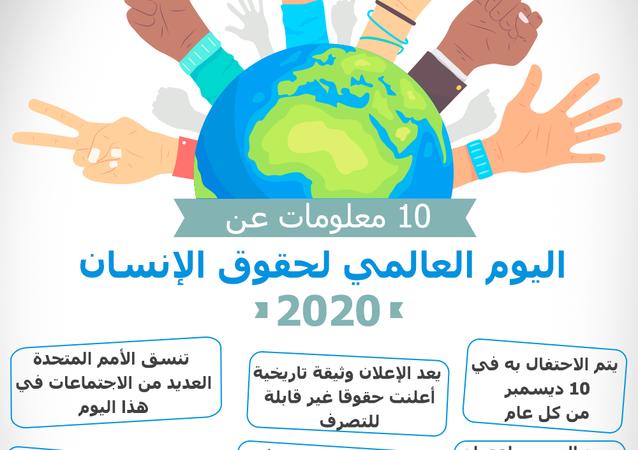 10 معلومات عن اليوم العالمي لحقوق الإنسان