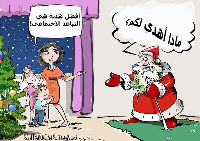ما المشترك بين بابا نويل وكورونا؟