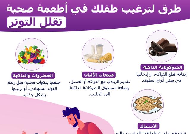 طرق لترغيب طفلك في أطعمة صحية تقلل التوتر