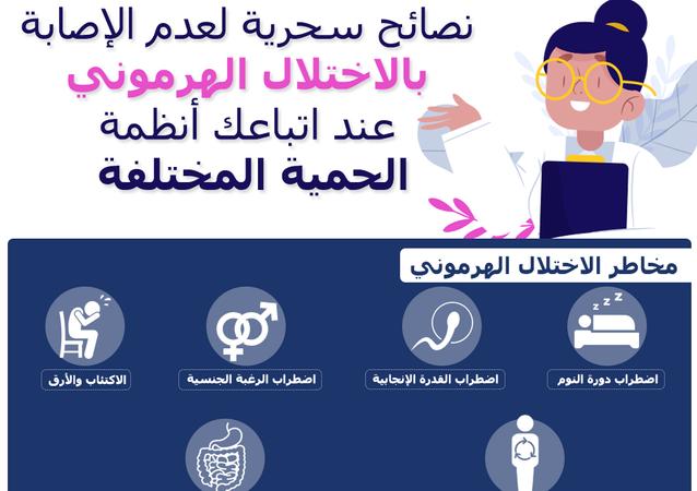 نصائح سحرية لعدم الإصابة بالاختلال الهرموني عند اتباعك أنظمة الحمية المختلفة
