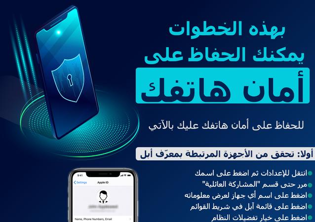 كيف تحافظ على أمان هاتفك