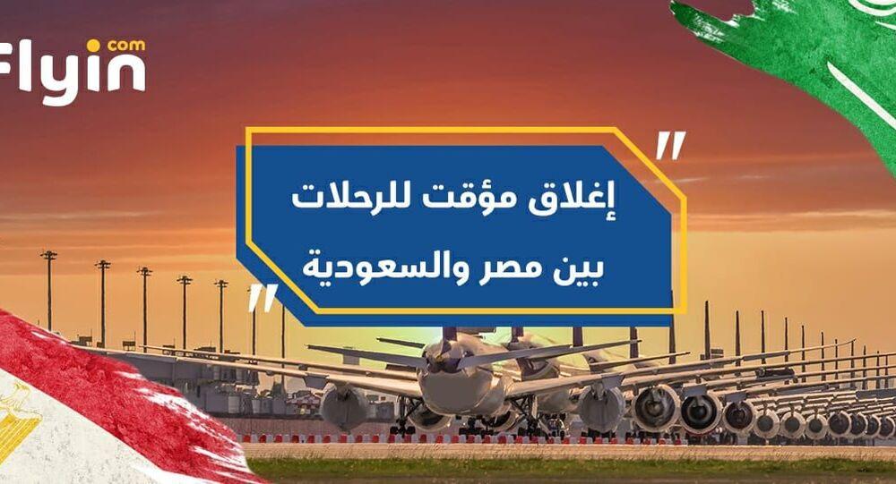 الطيران مصر والسعودية
