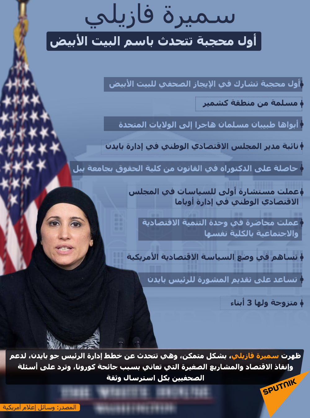 سميرة فازيلي.. أول محجبة تتحدث باسم البيت الأبيض