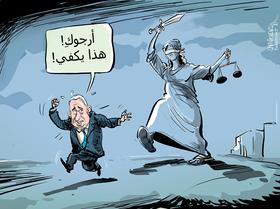 محكمة لاهاي تطارد نتنياهو