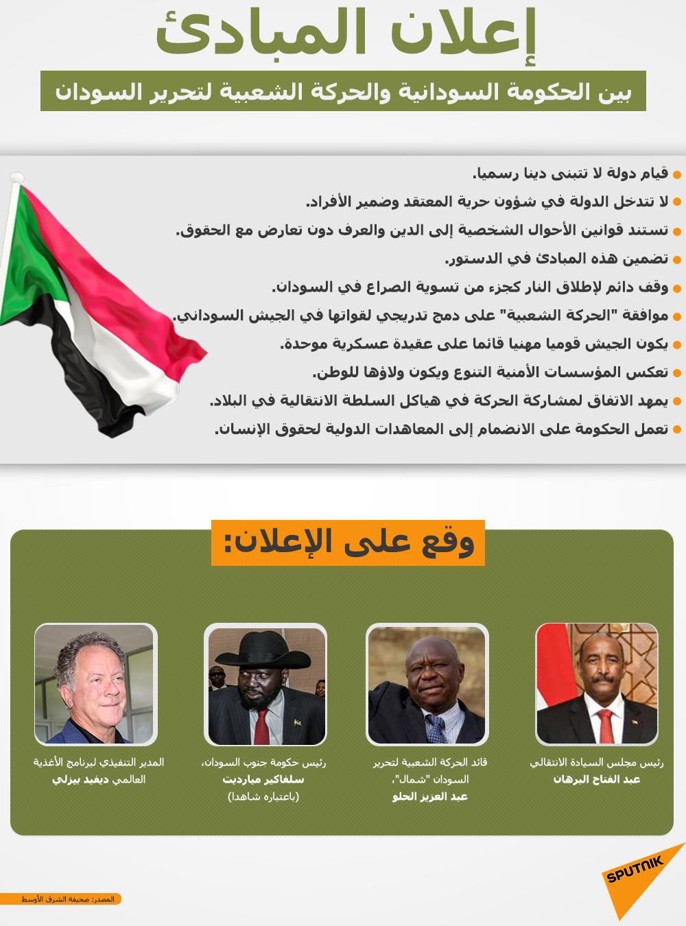 أبرز بنود إعلان المبادئ بين الحكومة السودانية والحركة الشعبية لتحرير السودان