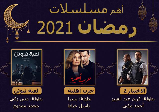 إنفوجرافيك..أهم المسلسلات المنافسة في سباق رمضان 2021