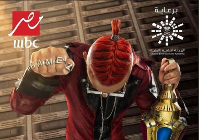 أعمال رمضان 2021 - رامز جلال
