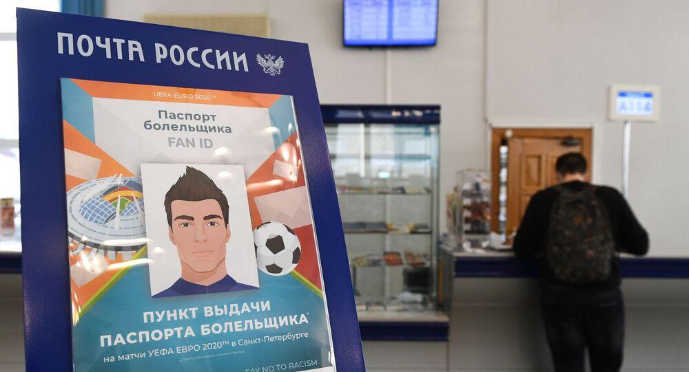 مراكز إصدار بطاقات هوية المشجع لبطولة كأس الأمم الأوروبية