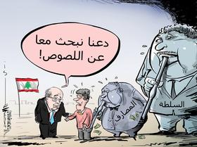 المصارف اللبنانية تلقي المسؤولية على السلطات