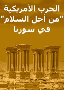 الحرب الأمريكية من أجل السلام في سوريا