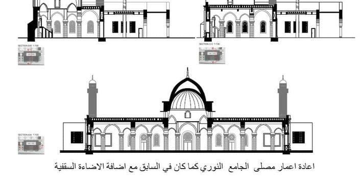 إعادة إعمار مصلى الجامع النوري كما كان في السابق مع إضافة الإضاءة السقفية