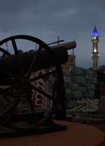 مدفع رمضان في مدينة النبطية، جنوب لبنان 29 أبريل 2021