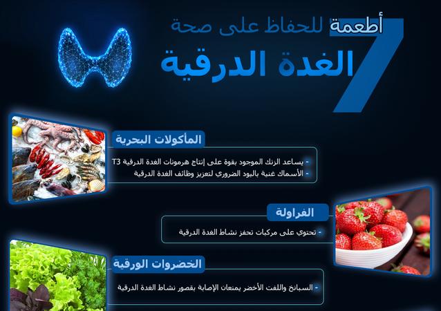 إنفوجرافيك... 7 أطعمة للحفاظ على صحة الغدة الدرقية