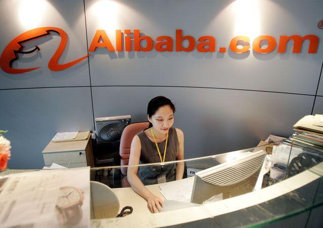 مكتب مجموعة علي بابا في الصين