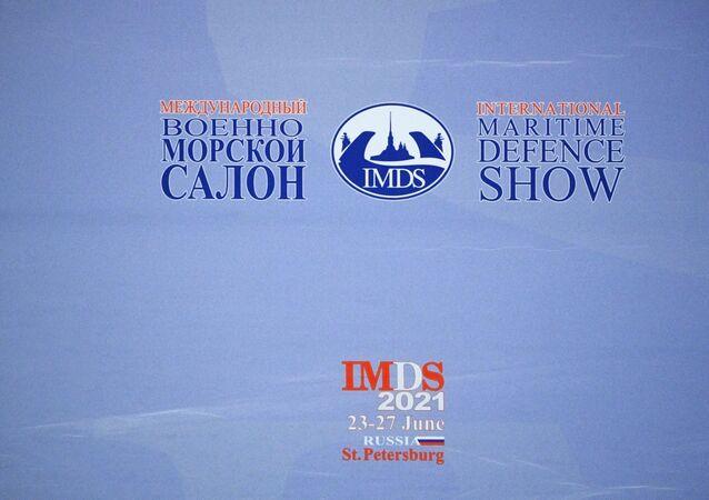 المعرض الدولي للدفاع البحري في سان بطرسبرج