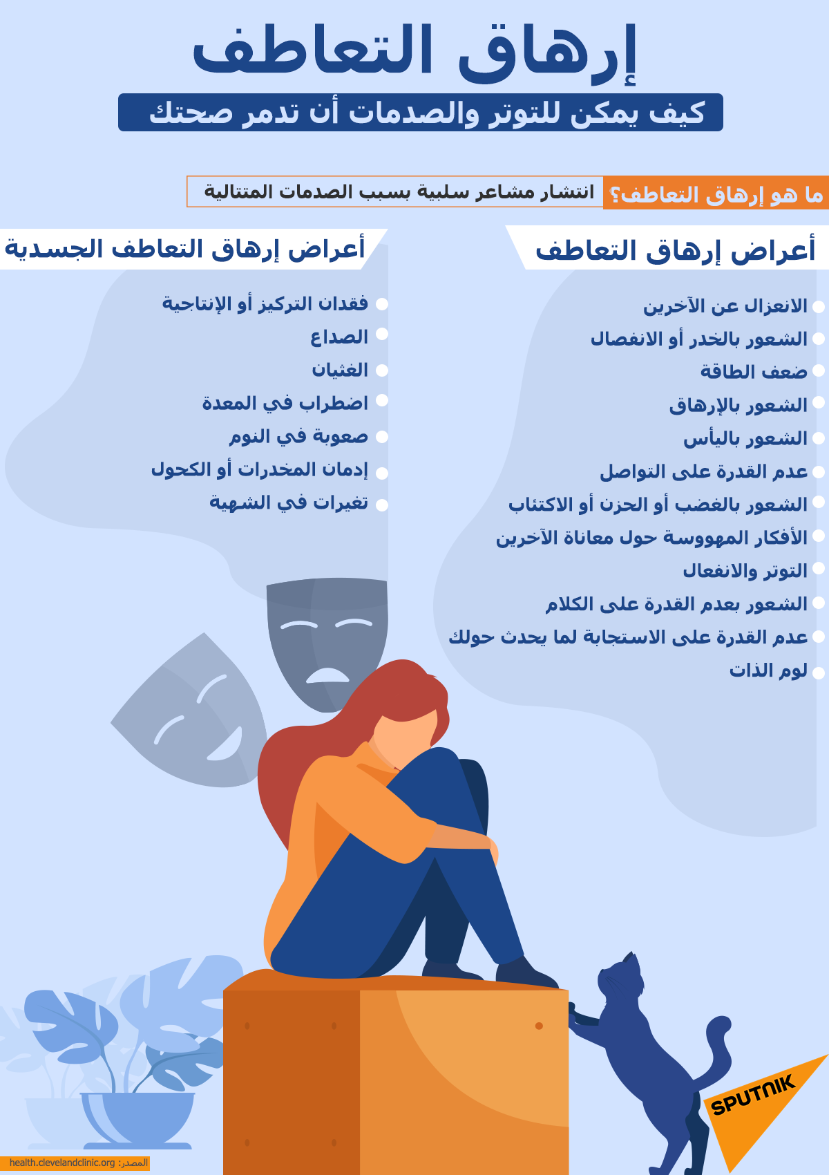 إرهاق التعاطف... كيف يمكن للتوتر والصدمات أن تدمر صحتك