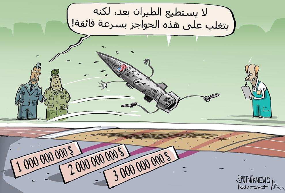 أمريكا تفشل مرتين في اختبار صاروخ قادر على الوصول إلى موسكو
