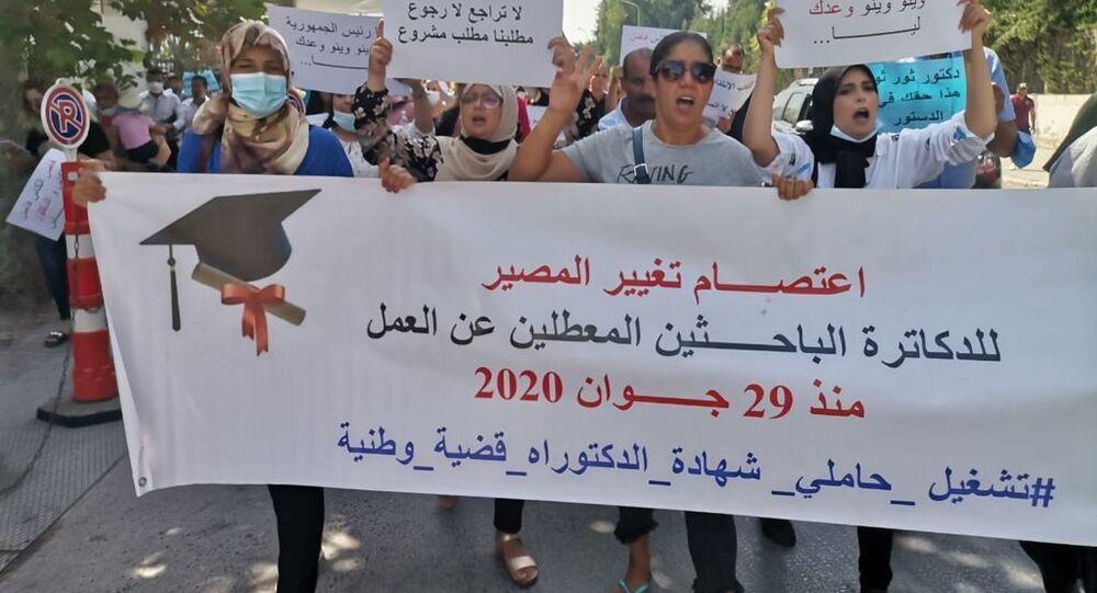 يوم الغضب، اعتصام لنصرة الدكاترة الباحثين العاطلين عن العمل في تونس، 8 سبتمبر 2021