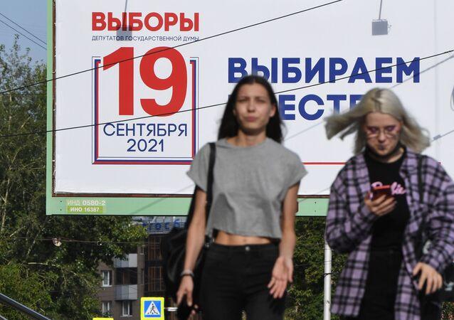 موعد الاتتخابات البرلمانية الروسية