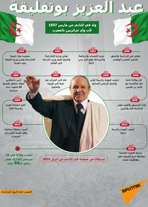 عبد العزيز بوتفليقة… الرئيس الذي حكم الجزائر طيلة 20 عاما