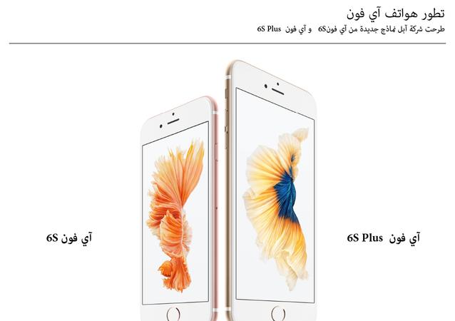 تطور هواتف آي فون