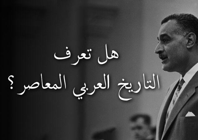 هل تعرف التاريخ العربي المعاصر؟