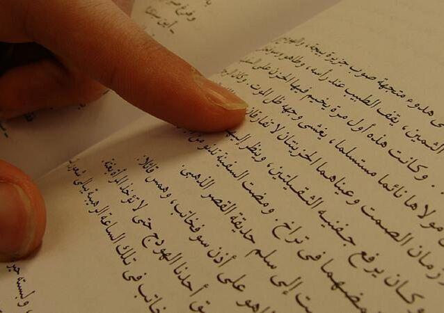 كتاب عربي