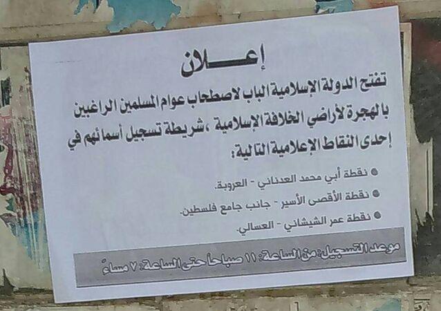 إعلان داعشبالانسحاب من مخيم اليرموك السوري
