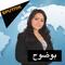 الآثار الجانبية لقمة الرياض على سوريا