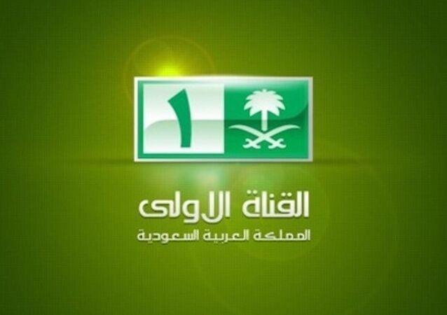 القناة الأولى السعودية