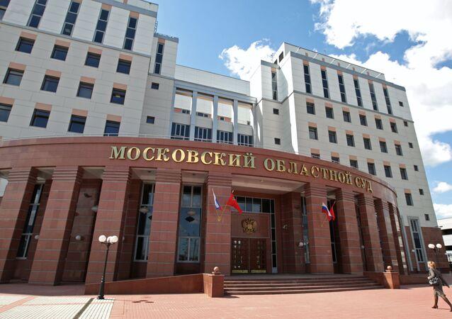محكمة ضاحية موسكو