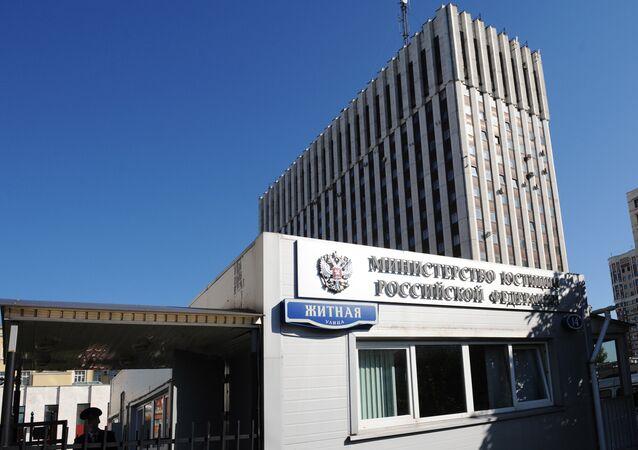 وزارة العدل الروسية