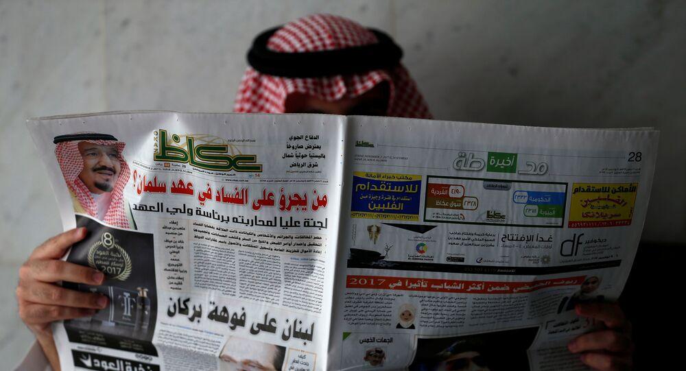 عكاظ السعودية