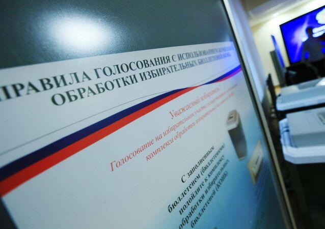 الحملة الانتخابية الرئاسية تنطلق بشكل رسمي في روسيا