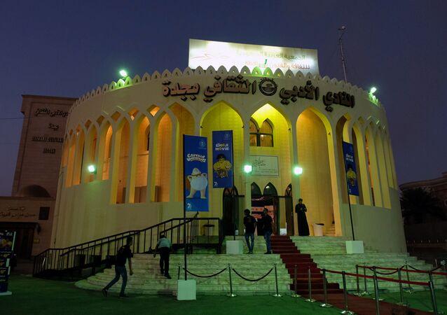 Кинотеатр в Джидде, Саудовская Аравия