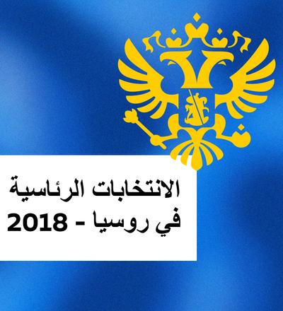 الانتخابات الرئاسية في روسيا - 2018