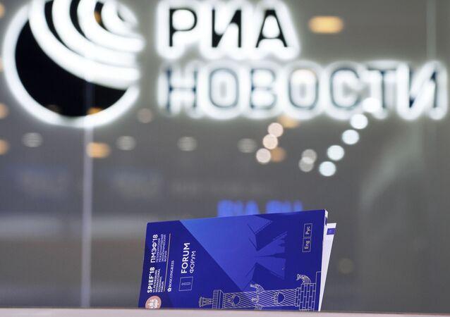 جناح وكالة الأنباء الروسية ريا نوفوستي في منتدى سان بطرسبورغ الاقتصادي الدولي 2018 (24-26 مايو/ أيار)