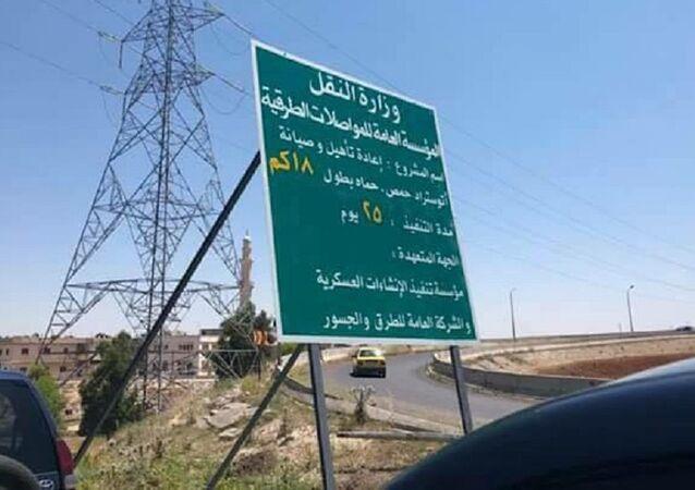 طريق الواصل بين محافظتي حمص وحماة