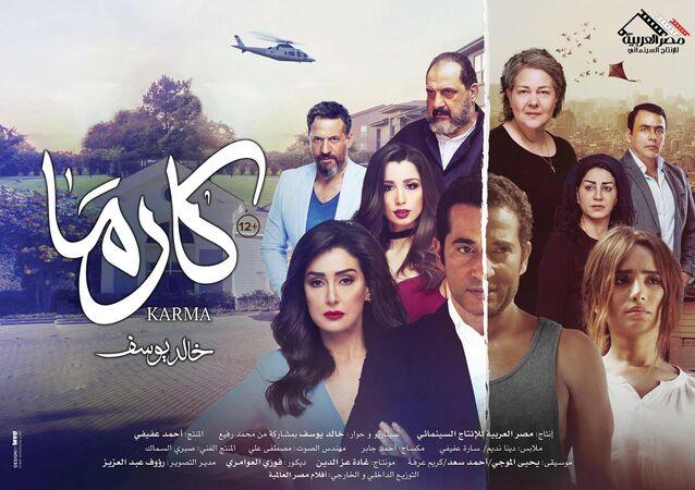 الملصق الدعائي للفيلم المصري كارما
