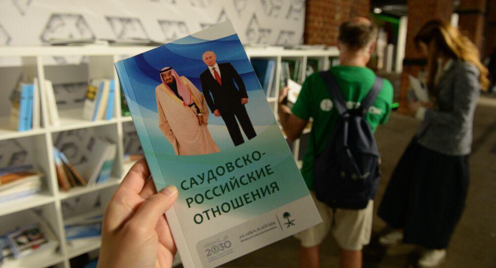 المعرض الثقافي السعودي في روسيا