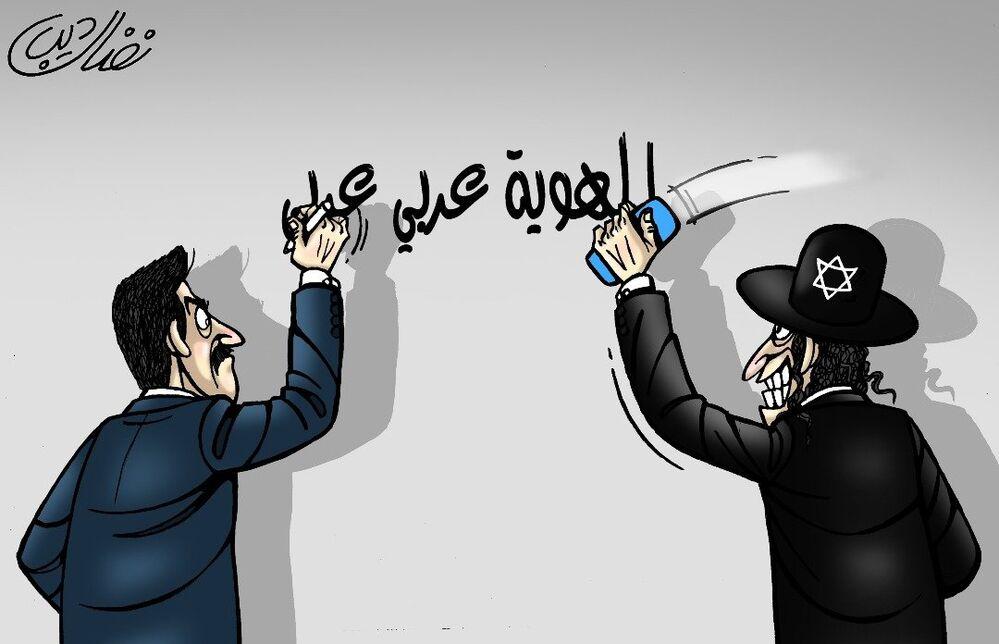 قانون القومية ومستقبل الوجود العربي