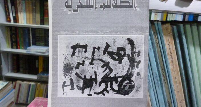 كتاب لتعليم السحر والشعوذة وهو من الكتب الرائجة في بعض المجتمعات