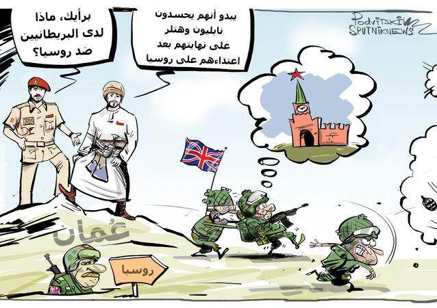 الجيش البريطاني يحارب روسيا من سلطنة عمان