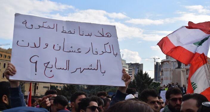 المتظاهرون في بيروت