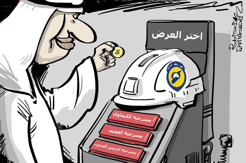 قطر والخوذ البيضاء... أي المسرحيات تختارون؟